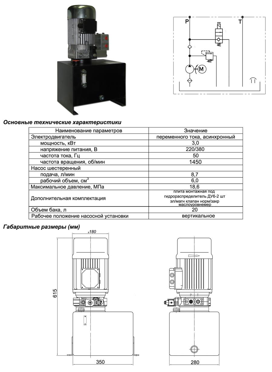 Насосные гидростанции PPC380/3-6.0-20B