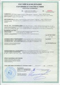 Сертификат соответствия на ножничные подъемники Гидроласт