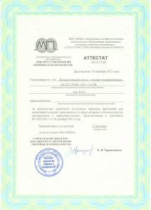 """Аттестат выданный """"Институтом Метрологии Обороны и Безопасности"""""""