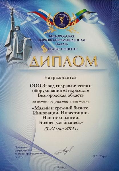 Диплом участника выданного Белгородской торгово-промышленной палатой