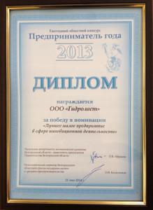 """Диплом за победу в номинации """"Лучшее малое предприятие в сфере инновационной деятельности"""""""